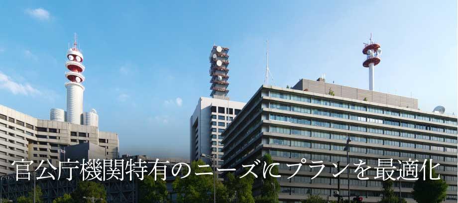 官公庁向けパソコンレンタル -PCらいふ