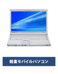 軽量モバイルパソコン