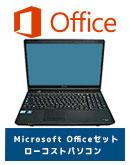 ローコストパソコン(Office付)