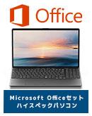 ハイスペックパソコン(Office付)