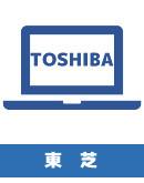 東芝のレンタルノートパソコン