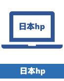 日本hpノートパソコン
