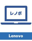 レノボのレンタルノートパソコン