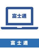富士通のレンタルノートパソコン