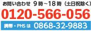 TEL:0120-566-056 携帯・PHSは0868-32-9883