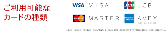 お支払いの際に利用可能なクレジットカード