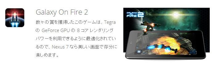 Galaxy On Fire2を快適に楽しめるNexus7