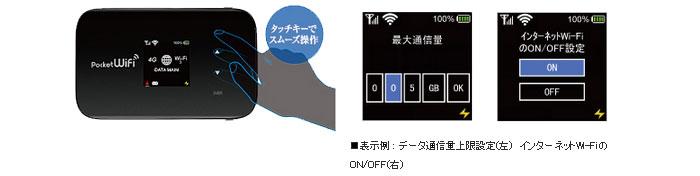 カラー液晶、タッチキー搭載のレンタルWiFiルーター