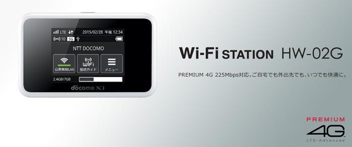 Wi-Fi STATION PREMIUN 4G 225Mbps対応。ご自宅でも外出先でも、いつでも快適に。