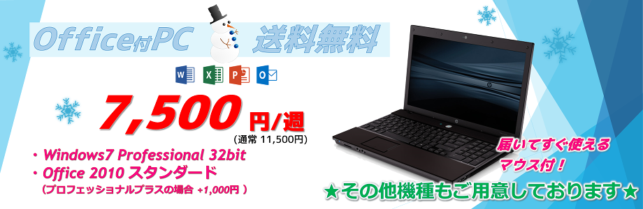 Office付きPC送料無料 7500円/1週間