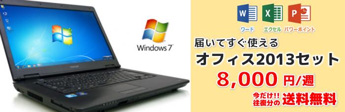 office2013付ノートパソコン