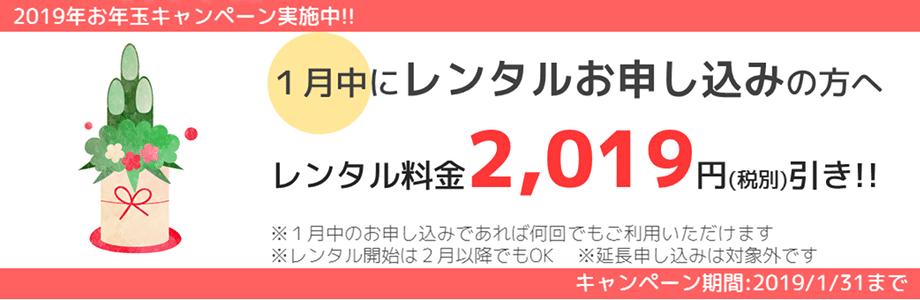 2019年お年玉キャンペーン実施中!1/31まで