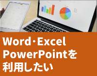 Word, Excel, PowerPoint付きのレンタルパソコンが必要