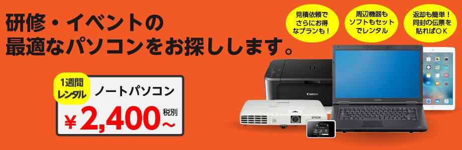 1週間ノートパソコンレンタル¥2,400