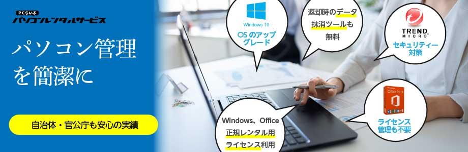 パソコン管理を簡潔に(自治体・官公庁も安心の実績)